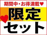 限定セット10月末〜公開