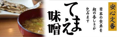 てまえ味噌日本の食卓